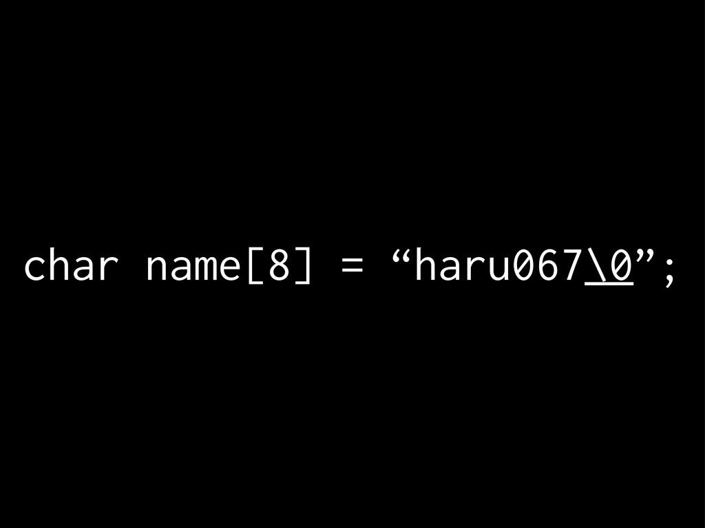 """char name[8] = """"haru067\0"""";"""