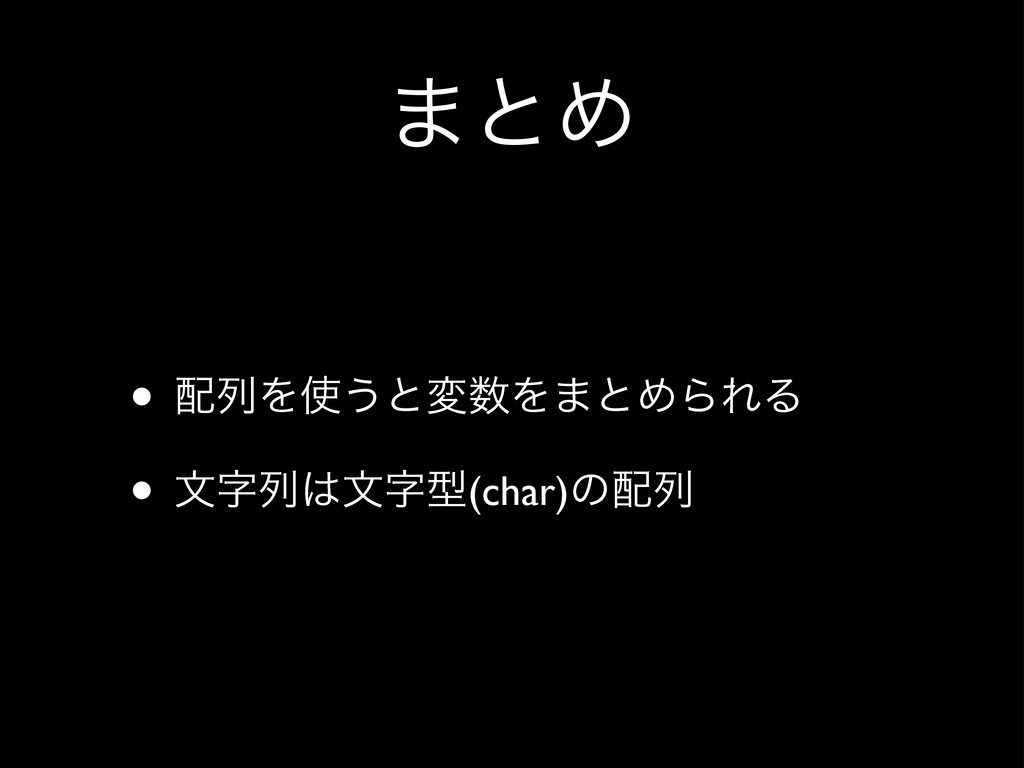 • ྻΛ͏ͱมΛ·ͱΊΒΕΔ • จྻจܕ(char)ͷྻ ·ͱΊ