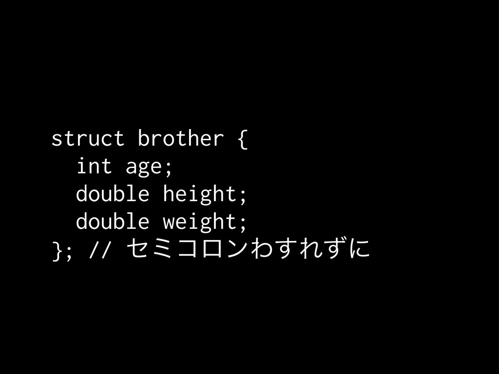 struct brother { int age; double height; double...