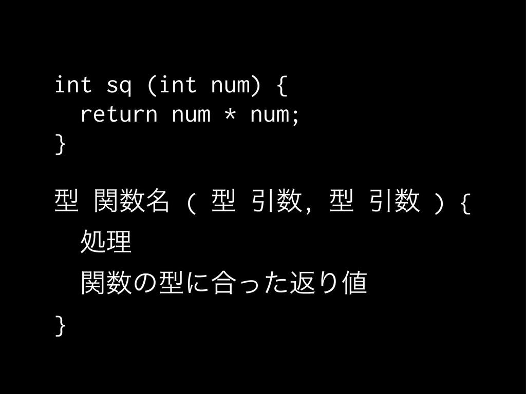 int sq (int num) { return num * num; } ܕ ໊ؔ ( ...