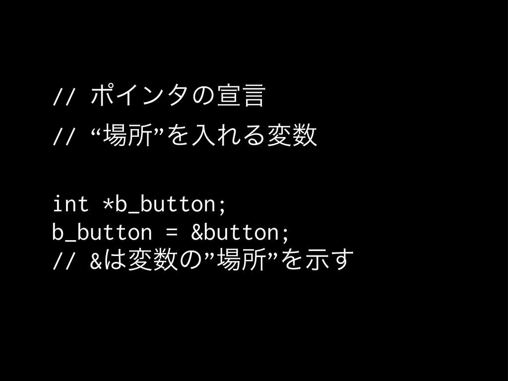 """// ϙΠϯλͷએݴ // """"ॴ""""ΛೖΕΔม int *b_button; b_butto..."""