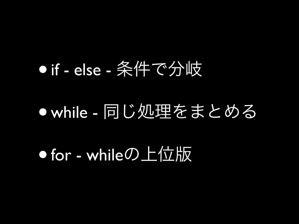 •if - else - ݅Ͱذ •while - ಉ͡ॲཧΛ·ͱΊΔ •for - wh...