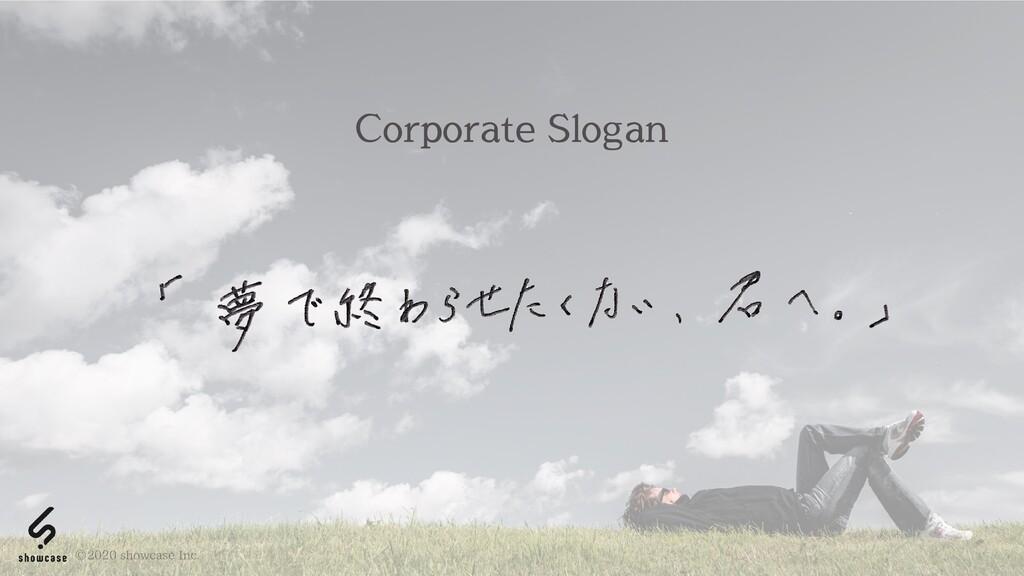 © 2020 showcase Inc. Corporate Slogan