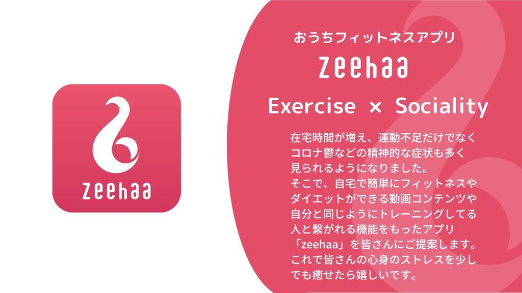おうちフィットネスアプリ Exercise × Sociality 在宅時間が増え、運動不⾜だ...