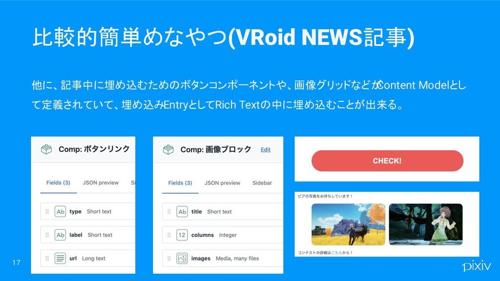 比較的簡単めなやつ(VRoid NEWS記事) 他に、記事中に埋め込むためのボタンコンポーネン...