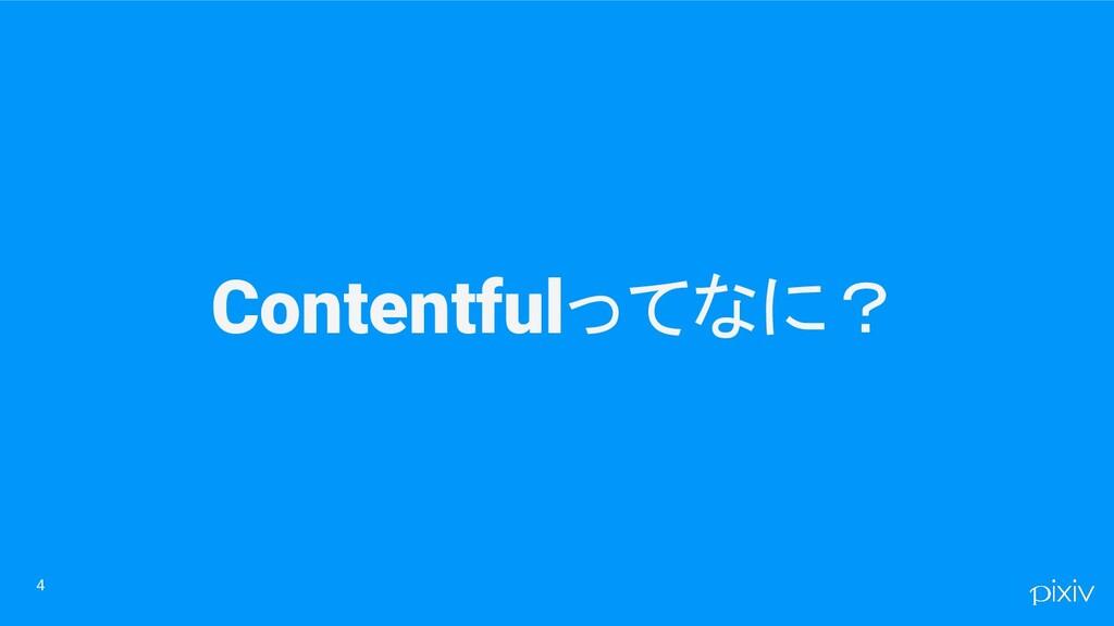 Contentfulってなに? 4