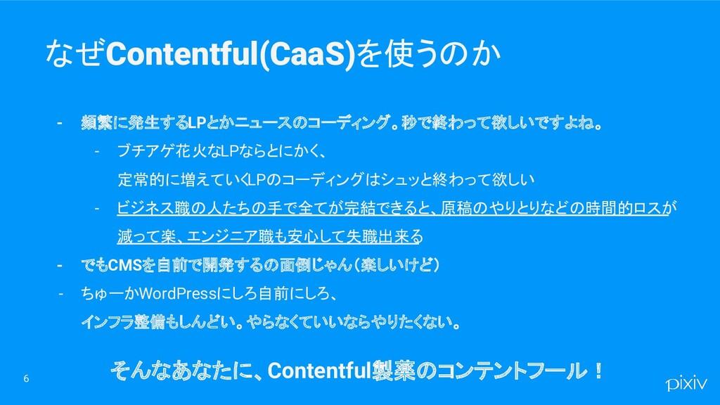なぜContentful(CaaS)を使うのか - 頻繁に発生するLPとかニュースのコーディン...
