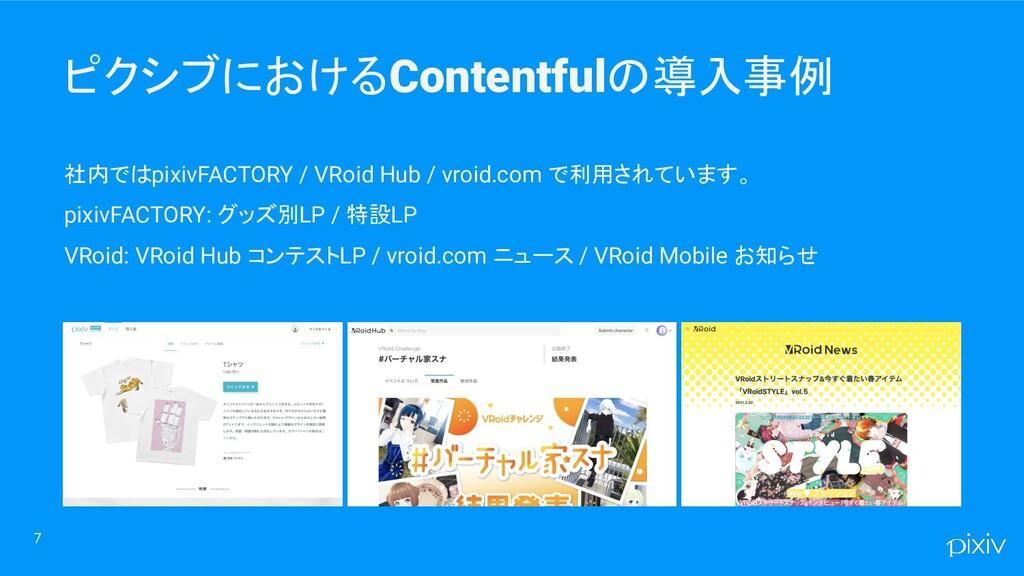 ピクシブにおけるContentfulの導入事例 社内ではpixivFACTORY / VRoi...