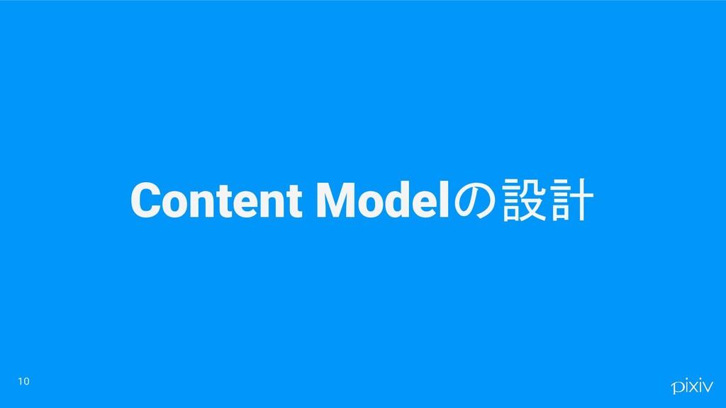 Content Modelの設計 10