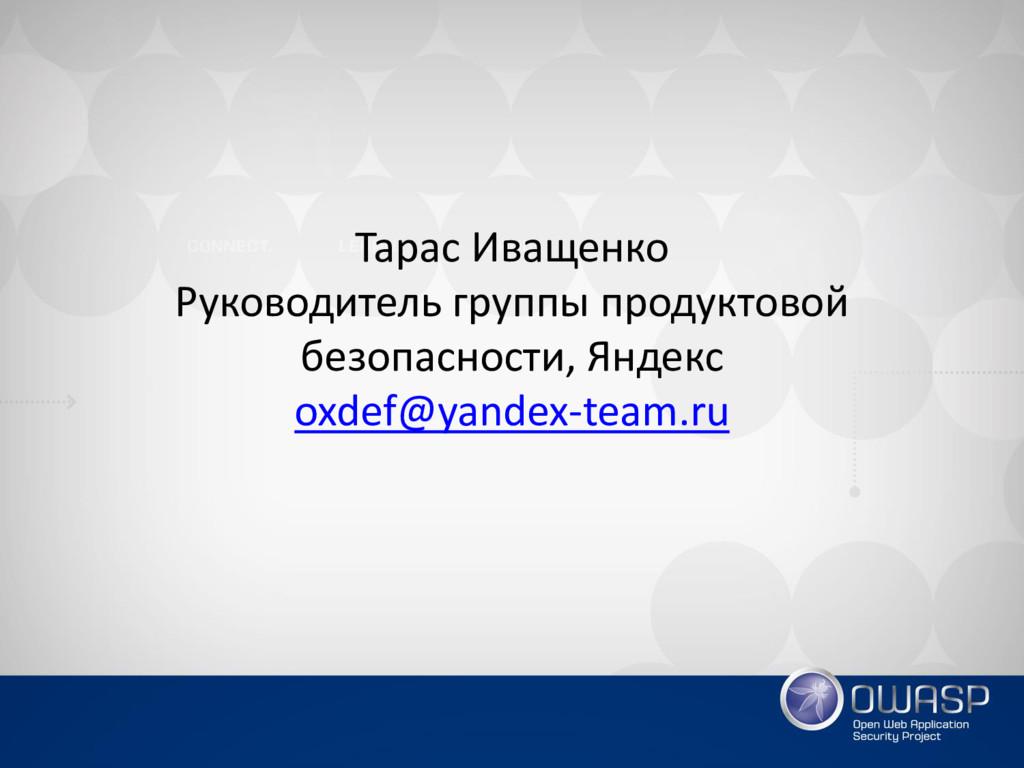 Тарас Иващенко Руководитель группы продуктовой ...