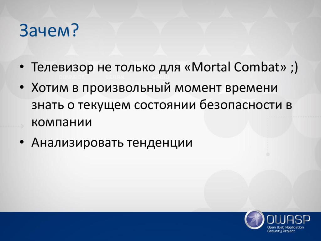 Зачем? • Телевизор не только для «Mortal Combat...