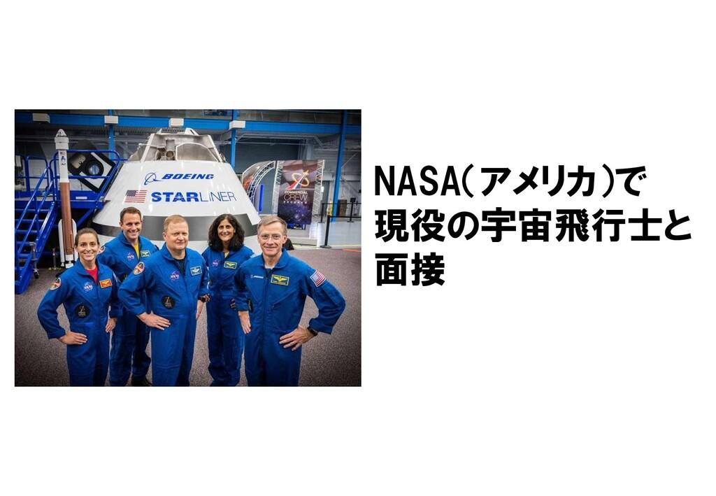 NASA(アメリカ)で 現役の宇宙飛行士と 面接