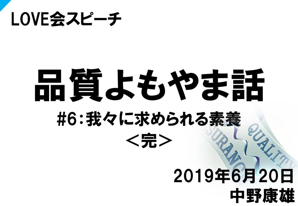 品質よもやま話 #6:我々に求められる素養 <完> LOVE会スピーチ 2019年6月20日 ...