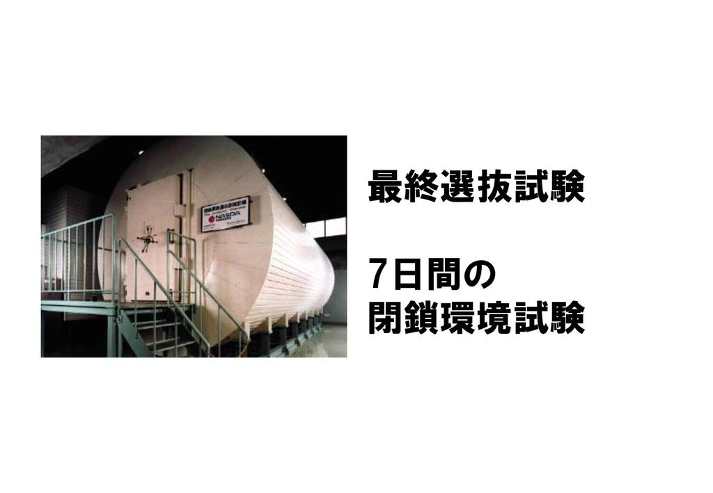 最終選抜試験 7日間の 閉鎖環境試験
