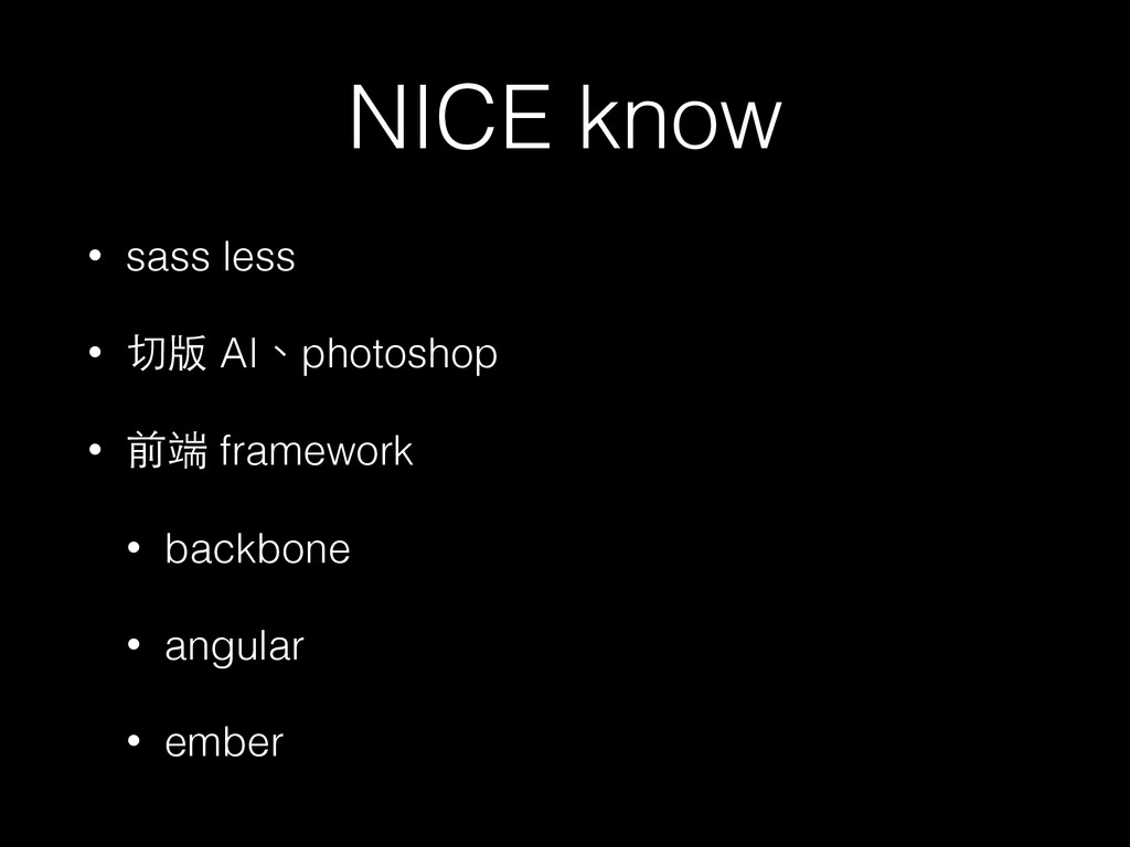NICE know • sass less • 切版 AI、photoshop • 前端 fr...