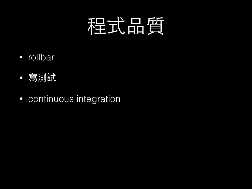 程式品質 • rollbar • 寫測試 • continuous integration