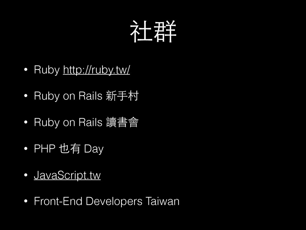 社群 • Ruby http://ruby.tw/ • Ruby on Rails 新⼿手村 ...