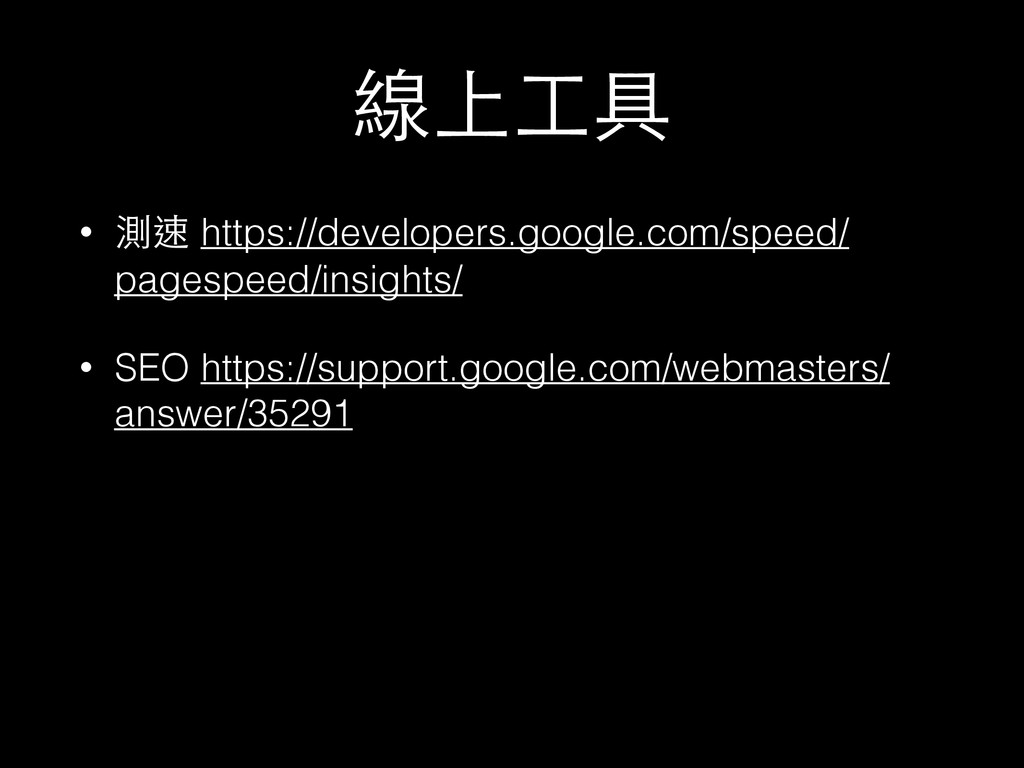 線上⼯工具 • 測速 https://developers.google.com/speed/...