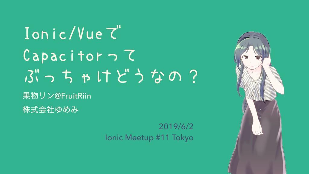 Ionic/Vueで Capacitorって ぶっちゃけどうなの? ՌϦϯ@FruitR...