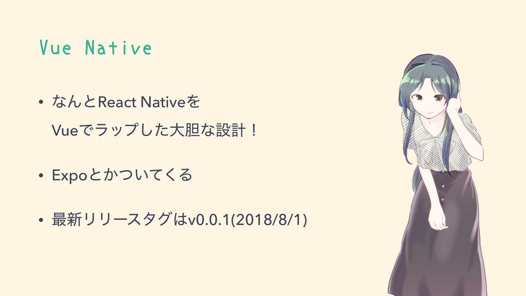 Vue Native • ͳΜͱReact NativeΛ VueͰϥοϓͨ͠େͳઃܭʂ ...