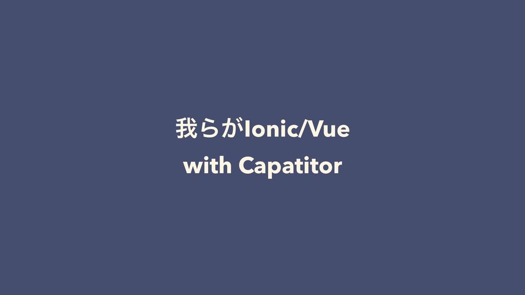 զΒ͕Ionic/Vue with Capatitor