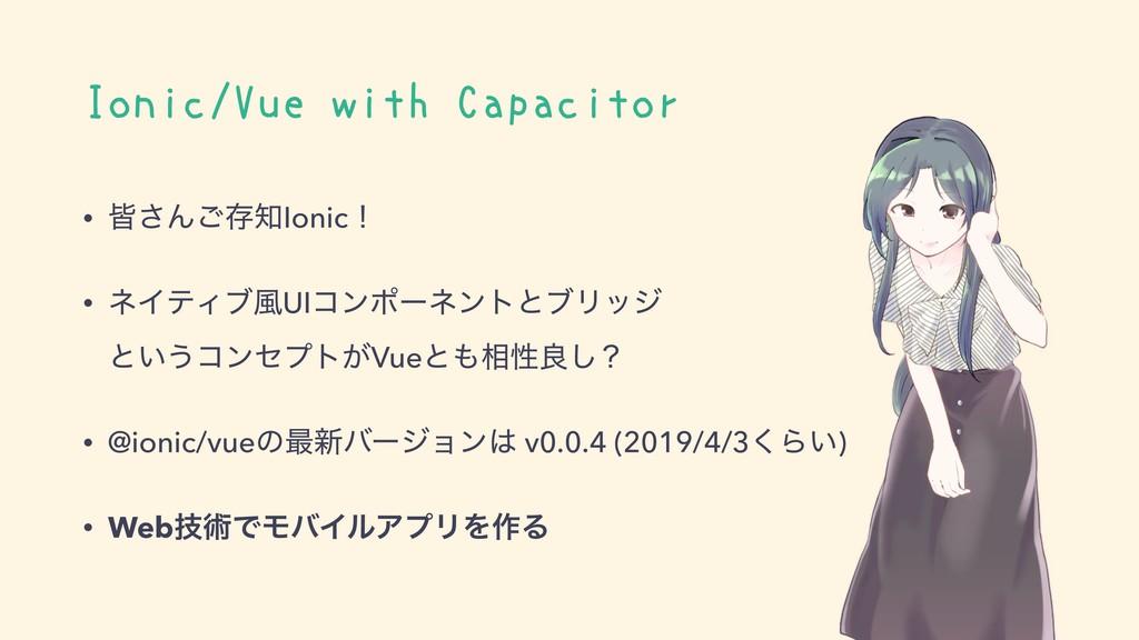 Ionic/Vue with Capacitor • օ͞Μ͝ଘIonicʂ • ωΠςΟϒ...