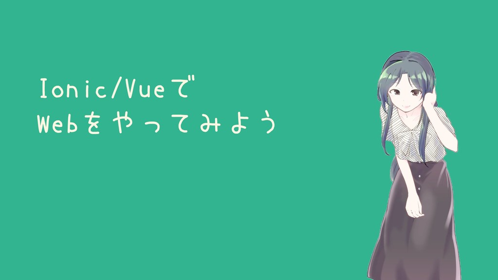 Ionic/Vueで Webをやってみよう