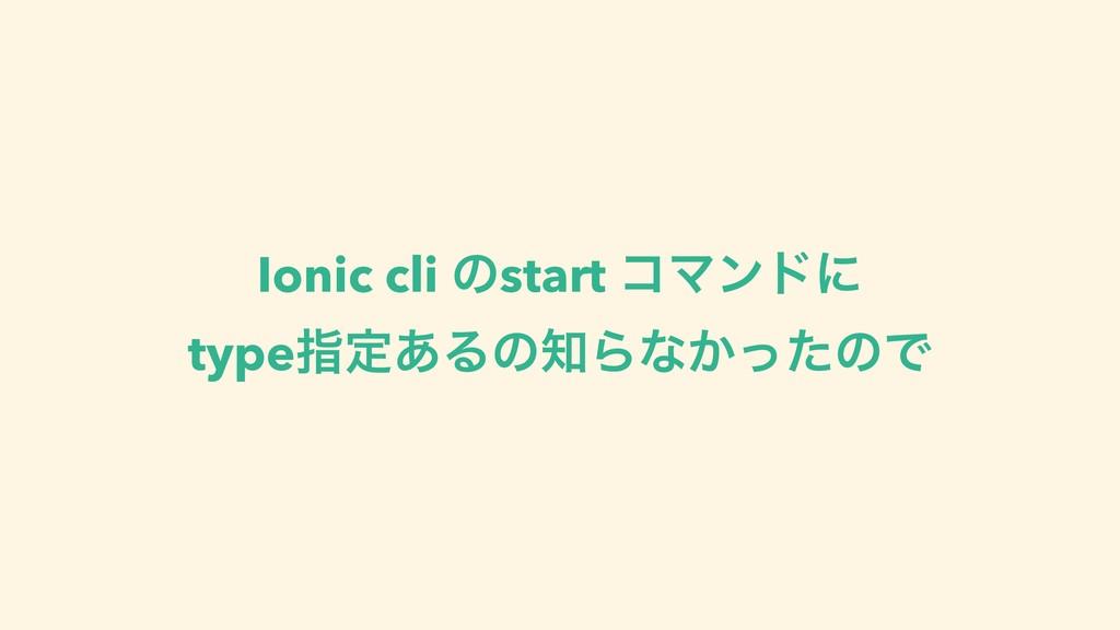 Ionic cli ͷstart ίϚϯυʹ typeࢦఆ͋ΔͷΒͳ͔ͬͨͷͰ