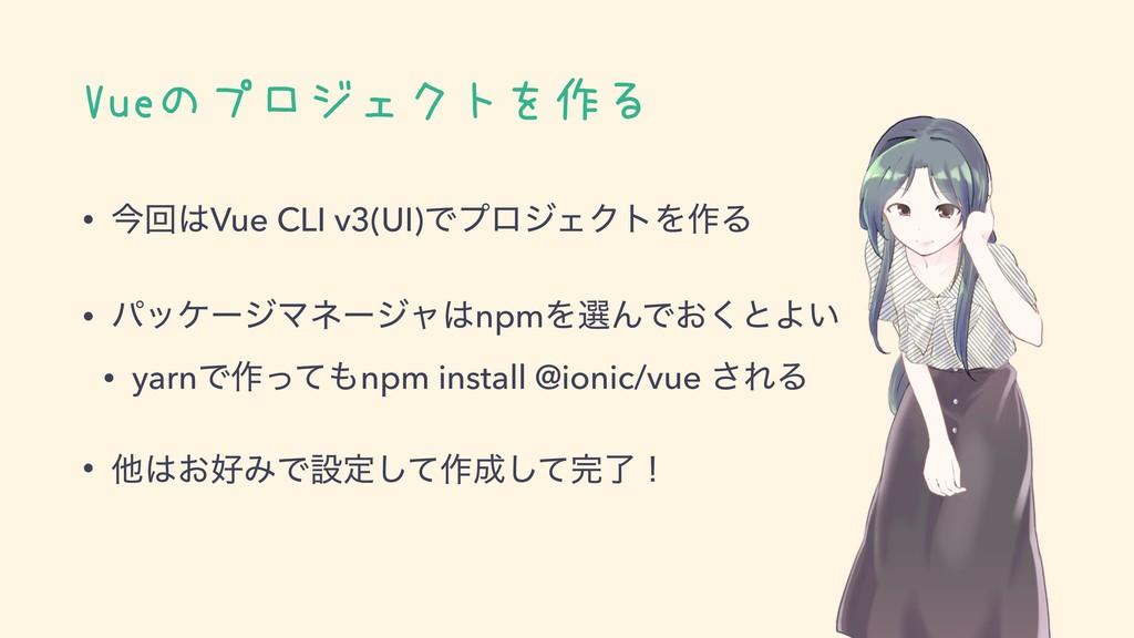 Vueのプロジェクトを作る • ࠓճVue CLI v3(UI)ͰϓϩδΣΫτΛ࡞Δ • ύ...