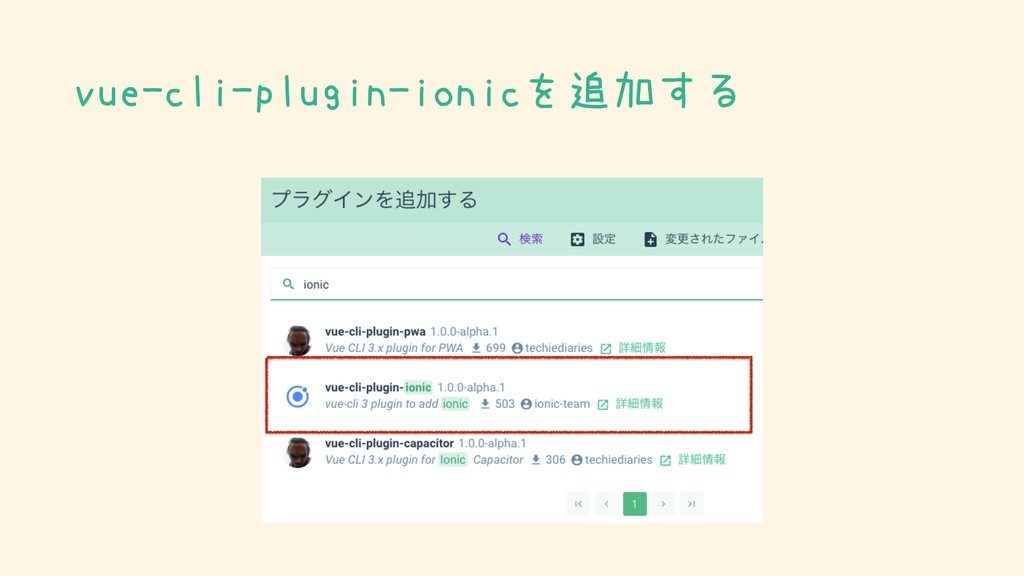vue-cli-plugin-ionicを追加する