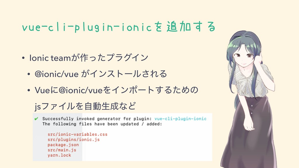 vue-cli-plugin-ionicを追加する • Ionic team͕࡞ͬͨϓϥάΠϯ...