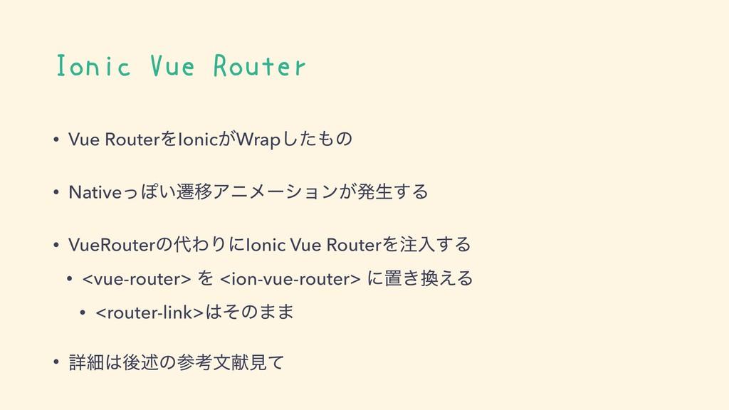 Ionic Vue Router • Vue RouterΛIonic͕Wrapͨ͠ͷ • ...