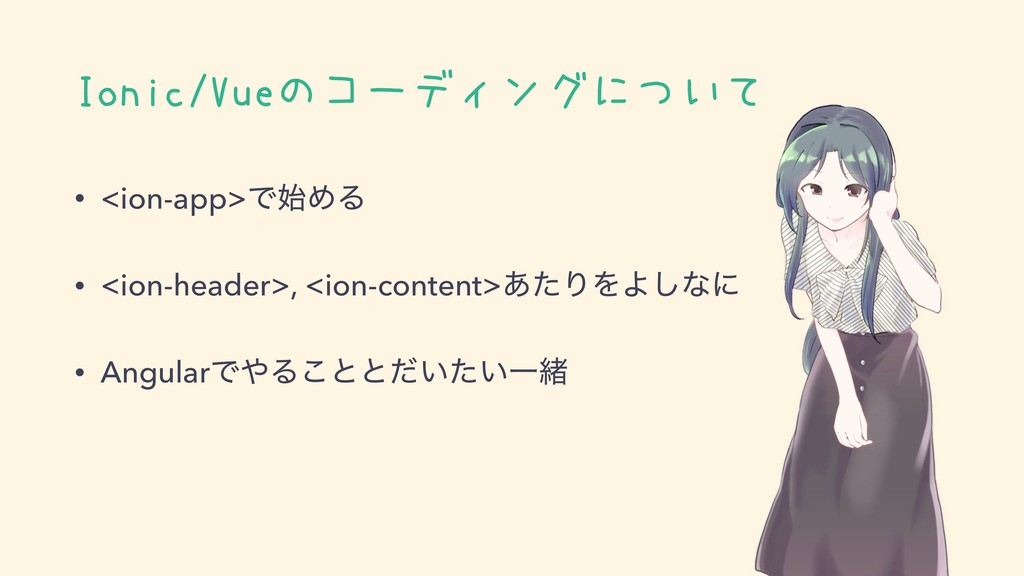 Ionic/Vueのコーディングについて • <ion-app>ͰΊΔ • <ion-hea...
