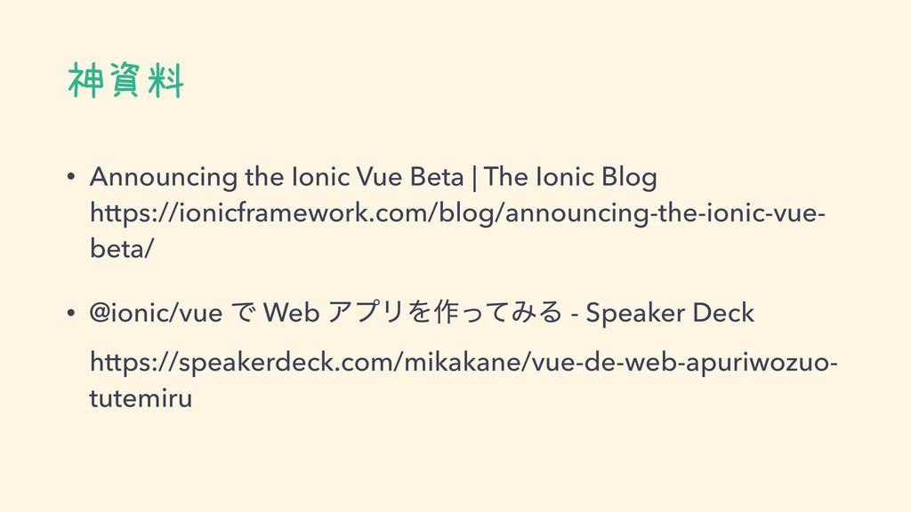 神資料 • Announcing the Ionic Vue Beta   The Ionic...