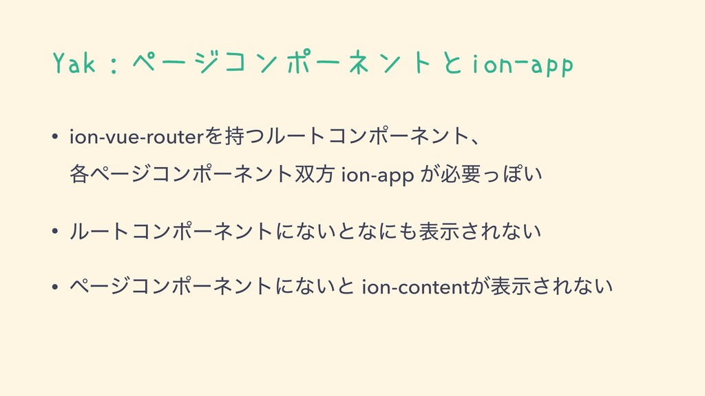 Yak:ページコンポーネントとion-app • ion-vue-routerΛ࣋ͭϧʔτίϯ...