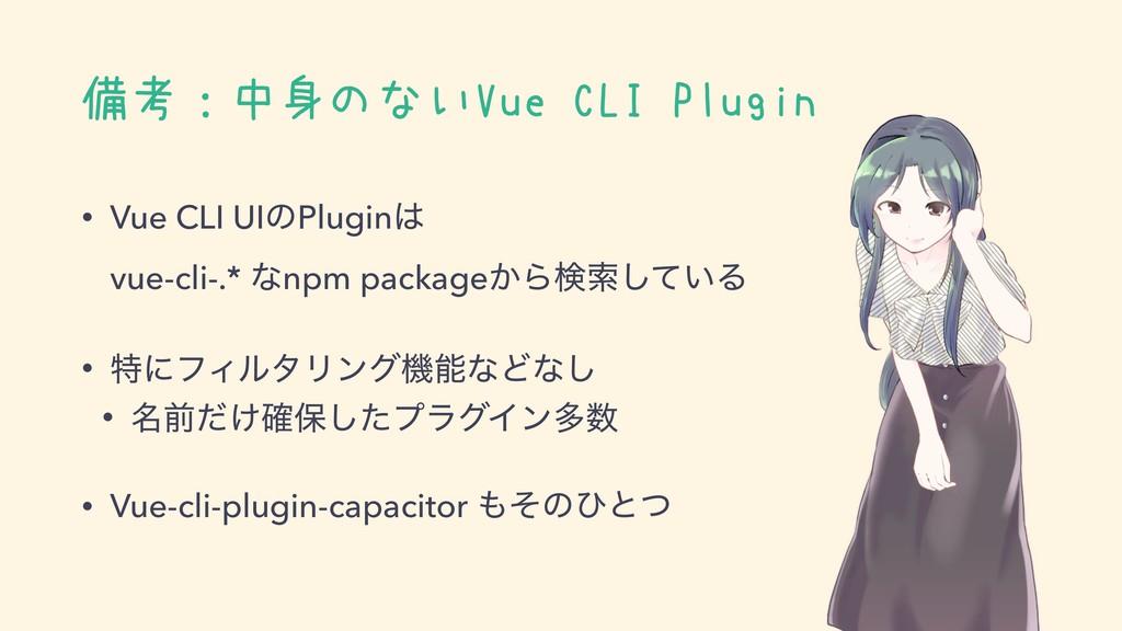 備考:中身のないVue CLI Plugin • Vue CLI UIͷPlugin vu...