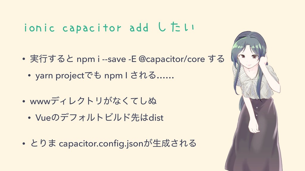 ionic capacitor add したい • ࣮ߦ͢Δͱ npm i --save -E...