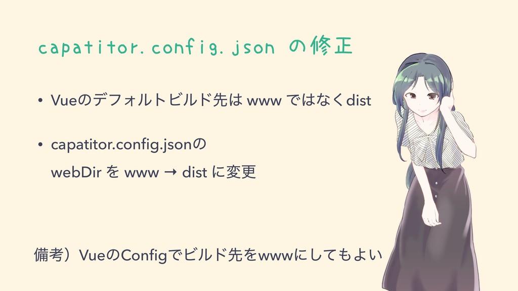 capatitor.config.json の修正 • VueͷσϑΥϧτϏϧυઌ www ...