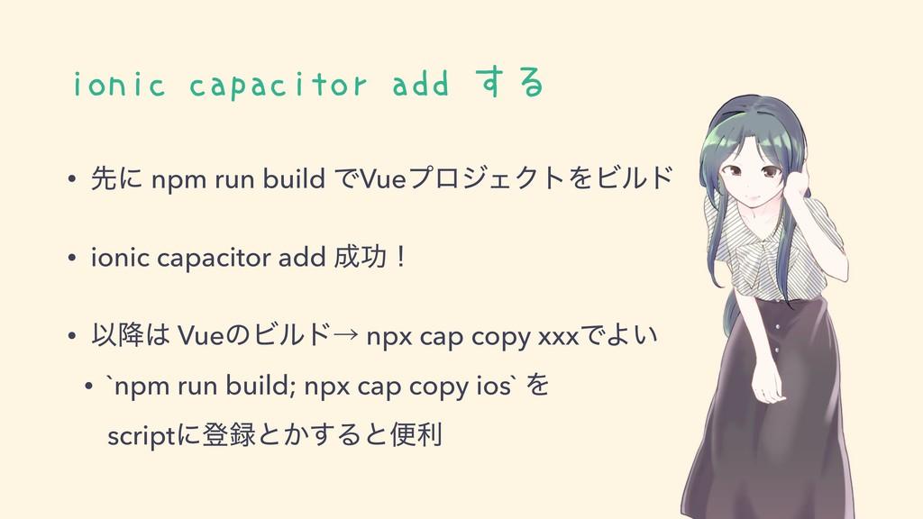 ionic capacitor add する • ઌʹ npm run build ͰVueϓ...