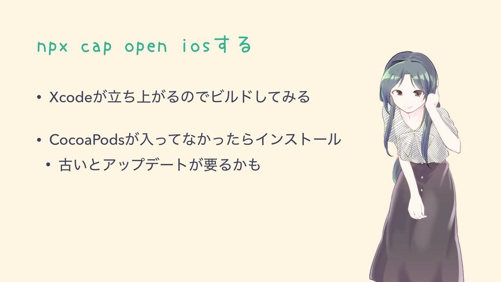 npx cap open iosする • Xcode্ཱ͕͕ͪΔͷͰϏϧυͯ͠ΈΔ • Coc...