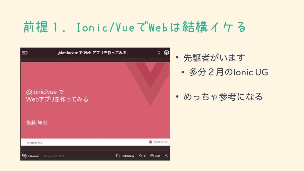 前提1.Ionic/VueでWebは結構イケる • ઌۦऀ͕͍·͢ • ଟ݄̎ͷIonic ...