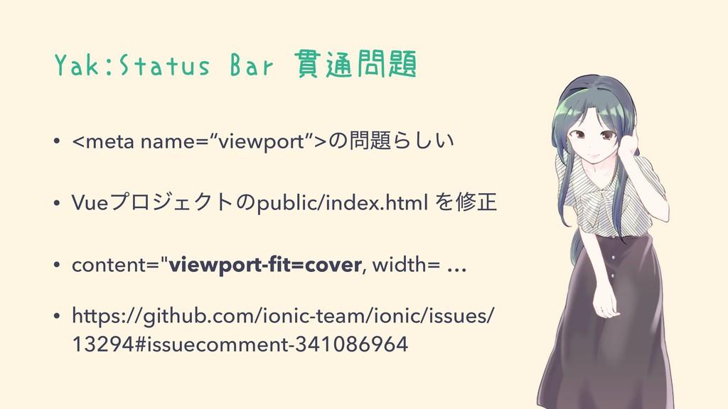 """Yak:Status Bar 貫通問題 • <meta name=""""viewport"""">ͷ..."""