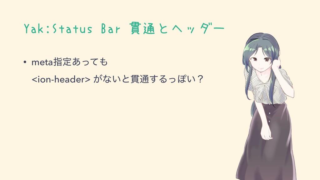 Yak:Status Bar 貫通とヘッダー • metaࢦఆ͋ͬͯ <ion-heade...