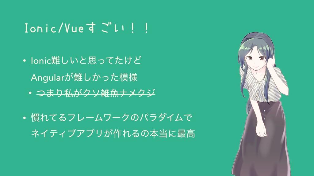 Ionic/Vueすごい!! • Ionic͍͠ͱࢥ͚ͬͯͨͲ Angular͕͔ͬͨ͠...