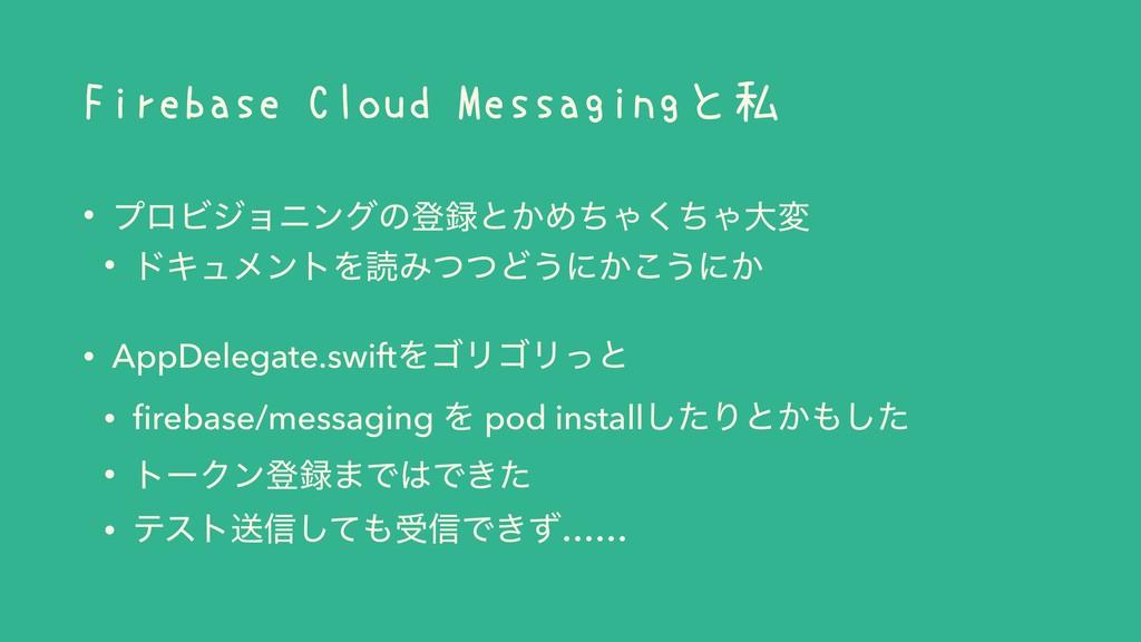 Firebase Cloud Messagingと私 • ϓϩϏδϣχϯάͷొͱ͔ΊͪΌͪ͘...