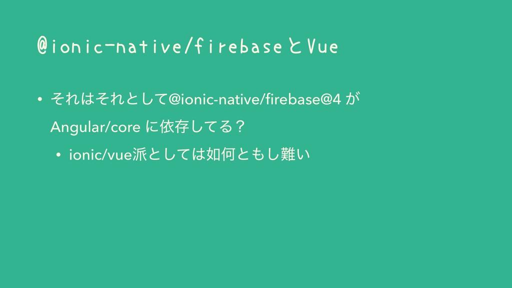 @ionic-native/firebaseとVue • ͦΕͦΕͱͯ͠@ionic-nat...