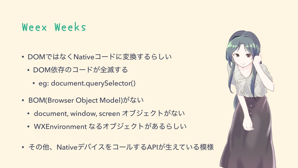 Weex Weeks • DOMͰͳ͘Nativeίʔυʹม͢ΔΒ͍͠ • DOMґଘͷί...