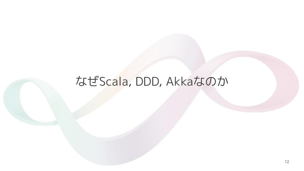 12 なぜScala, DDD, Akkaなのか