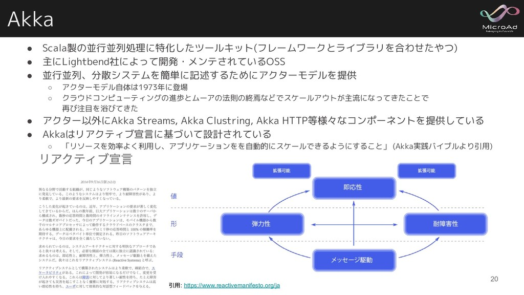 Akka ● Scala製の並行並列処理に特化したツールキット(フレームワークとライブラリを合...