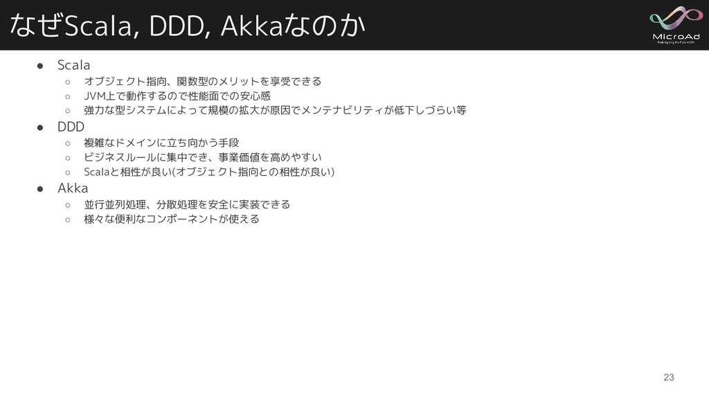 なぜScala, DDD, Akkaなのか ● Scala ○ オブジェクト指向、関数型のメリ...
